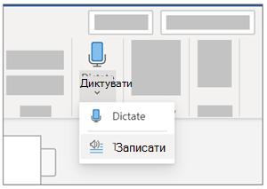 """Зображення розкривного меню """"Диктування"""" та вибору """"Приписати""""."""