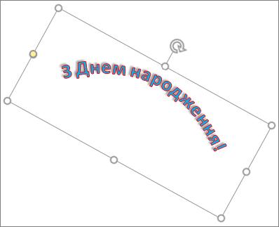 Повертання об'єкта WordArt за допомогою маркера обертання