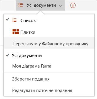 Подання SharePoint Online в Internet Explorer11