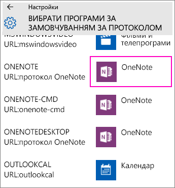 Знімок екрана: протоколи OneNote у настройках Windows 10.