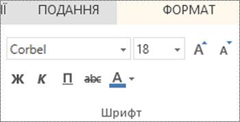 """Група """"Шрифт"""" у PowerPoint Online"""