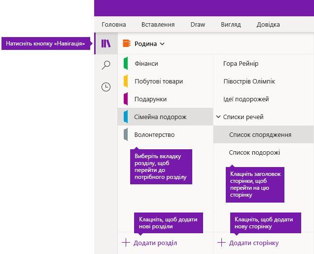 Розділи та сторінки у веб-програмі OneNote для Windows 10