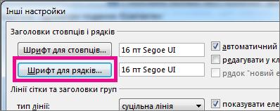 натискання кнопки ''шрифт для рядків'' і вибір потрібного параметра