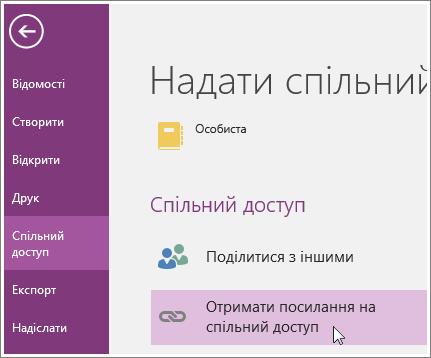 Знімок екрана: отримати спільний доступ до посилання інтерфейсу Користувача в програмі OneNote 2016.