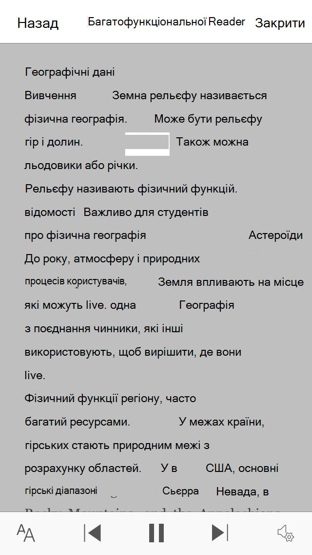 Знімок екрана: подання невізуального екрана в об'єктиві програми Office