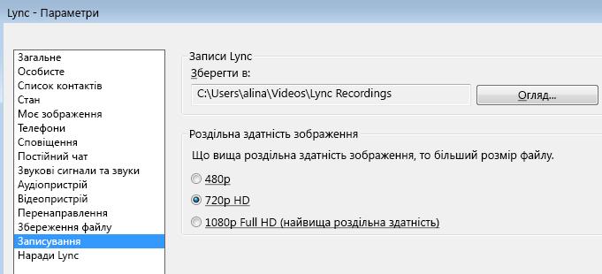 Знімок екрана: роздільна здатність і розташування запису