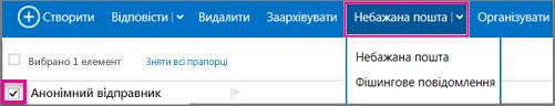 """В області переходів Outlook клацніть стрілку розкривного списку """"Небажана пошта""""."""