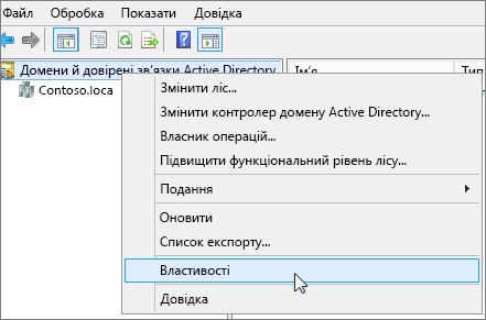 """Клацніть правою кнопкою миші елемент """"Домени й довірені зв'язки Active Directory"""" та виберіть пункт """"Властивості""""."""