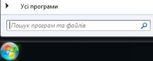 Знімок екрана: пошук програм