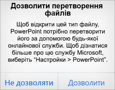 Підказка політики конфіденційності ODF у програмі PowerPoint для iPhone