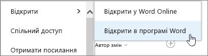 Відкрите меню вибору програми з вибраною програмою Word