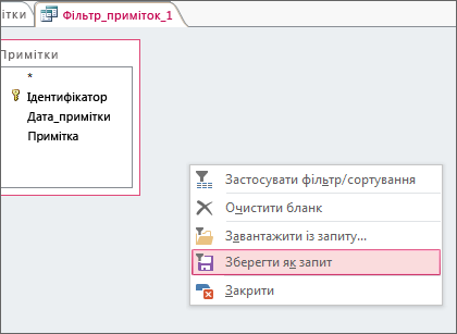 Контекстне меню параметра ''Розширений фільтр / Сортування''