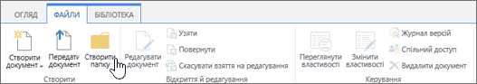 """Зображення стрічки """"Файли"""" в SharePoint з виділеною кнопкою """"Створити папку"""""""