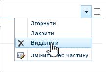 Видалення веб-частини програми в меню параметрів веб-частини програми