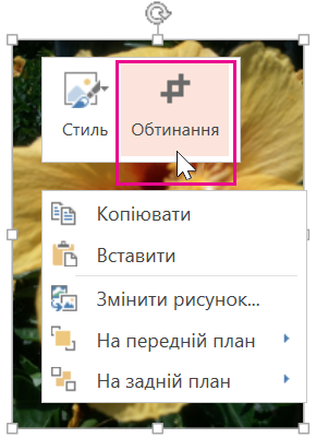 """Вибирання пункту """"Обтинання"""", який відображається, якщо клацнути зображення правою кнопкою миші"""