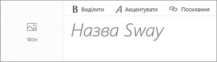 """Знімок екрана: поле вводу """"Назва презентації Sway""""."""
