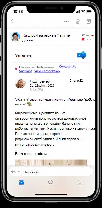 Робота з Yammer з програм Outlook для мобільних пристроїв