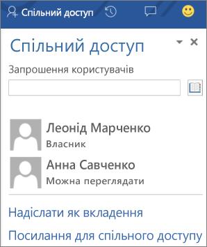Надсилання іншим користувачам