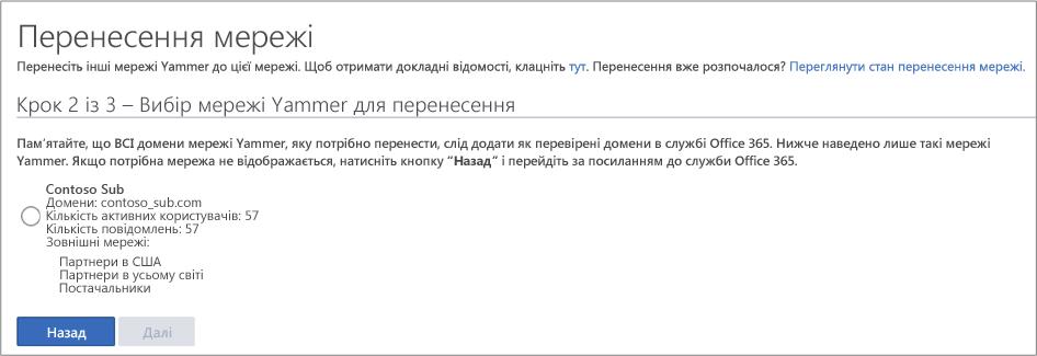 Знімок екрана: Крок 2 із 3 – вибір мережі Yammer для перенесення