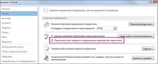 Параметр для пропускання перевірки орфографії вихідного повідомлення у відповіді або пересиланні