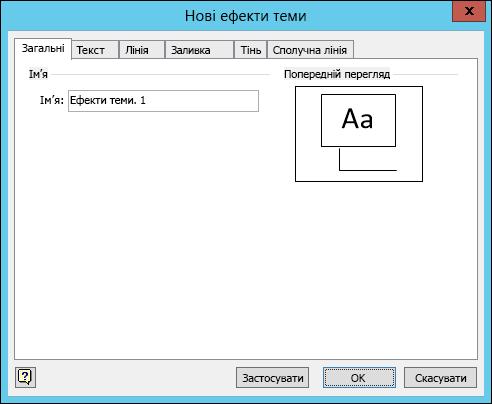 Знімок екрана показано діалогове вікно створення нового ефекти теми