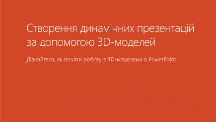 Знімок екрана: титульна сторінка шаблону PowerPoint, присвяченого роботі з тривимірними об'єктами
