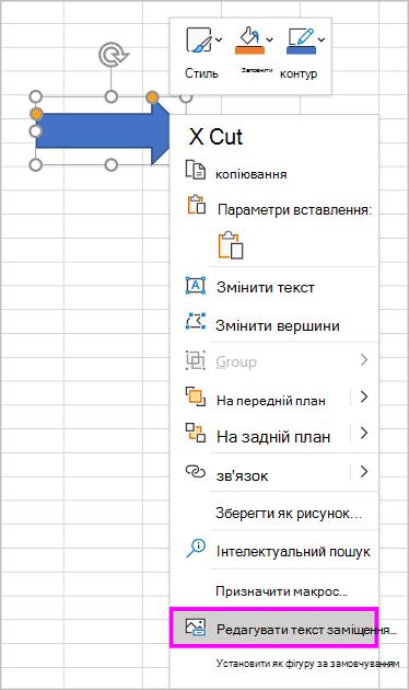 """Параметр """"редагувати текст заміщення"""" в контекстному меню для фігури стрілки"""