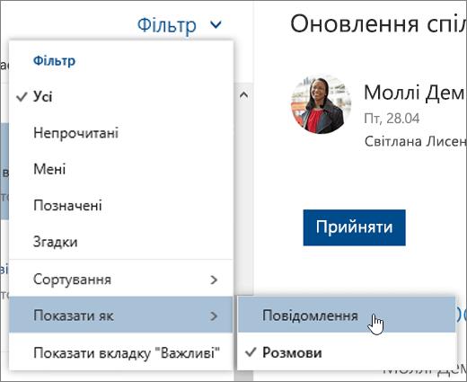 """Знімок екрана: меню """"Фільтр"""" із вибраним параметром """"Показати як"""""""