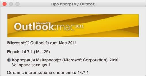 """У вікні """"Про програму Outlook"""" буде вказано Outlook2011 для Mac."""