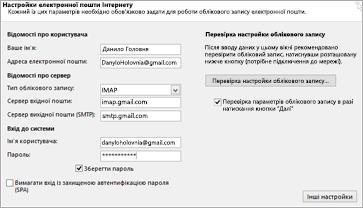 Введіть свої параметри сервера Gmail.