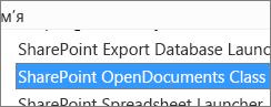 Активування елемента керування ActiveX SharePoint OpenDocuments Class