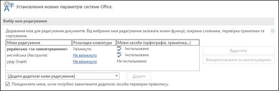 Діалогове вікно, у якому можна додати, вибрати або вилучити мову редагування й засобів перевірки правопису Office.