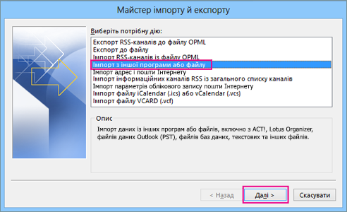 """Виберіть елемент """"Імпорт з іншої програми або файлу""""."""