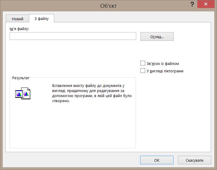 """Вкладка """"З файлу"""" в діалоговому вікні """"Об'єкт""""."""