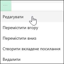 Редагування посилання в меню ліворуч