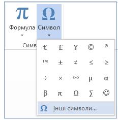 """Виберіть пункт """"Інші символи """" в меню """"Символ""""."""