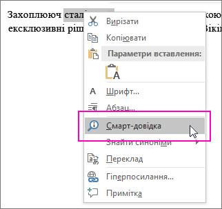 """Параметр """"Інтелектуальний пошук"""" після клацання тексту або зображення правою кнопкою миші"""