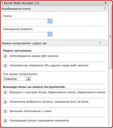 В області знарядь виберіть і введіть властивості для веб-частини Excel Web Access.