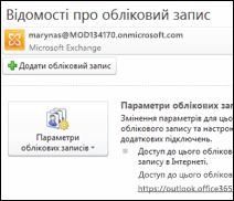 Додайте новий обліковий запис електронної пошти до Outlook2010.