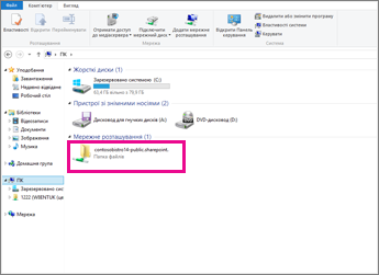 У браузері Internet Explorer знайдіть своє мережеве розташування