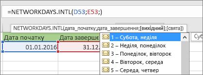Список функція IntelliSense із зображенням 2 – Неділя, понеділок; 3 – понеділок, вівторок і т. д.