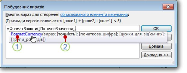 Відображення коротких відомостей для функції.