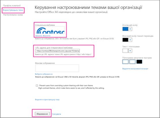 """Виберіть емблему, введіть URL-адресу сайту групи, а потім натисніть кнопку """"Зберегти""""."""