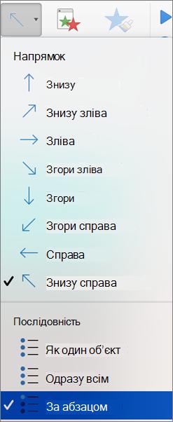 Виберіть параметр за абзацом