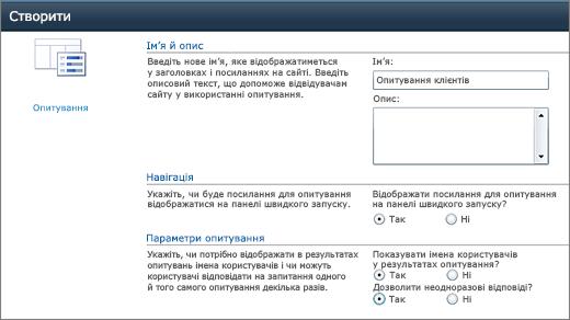 """Сторінка """"Параметри опитування"""" в SharePoint2010"""