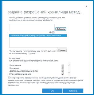 Зображення діалогового вікна ''Установлення дозволів сховища метаданих'' у службах ПБД у службі SPO.