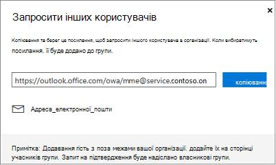 Натисніть кнопку Копіювати або повідомлення електронної пошти, щоб вбудувати посилання приєднатися до повідомлення електронної пошти