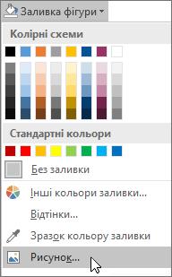 """Знімок екрана: параметр заливки """"Рисунок"""" у меню """"Заливка фігури"""" (вкладка """"Формат"""" у Publisher)"""