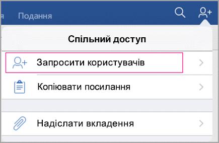 Запрошення користувачів