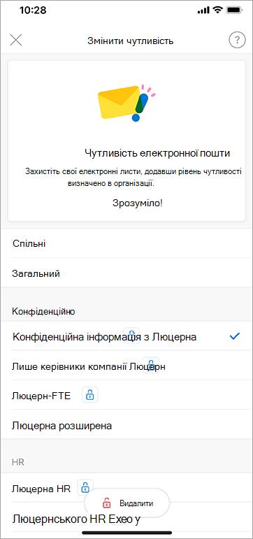 Знімок екрана: позначки чутливості у програмі Outlook для iOS
